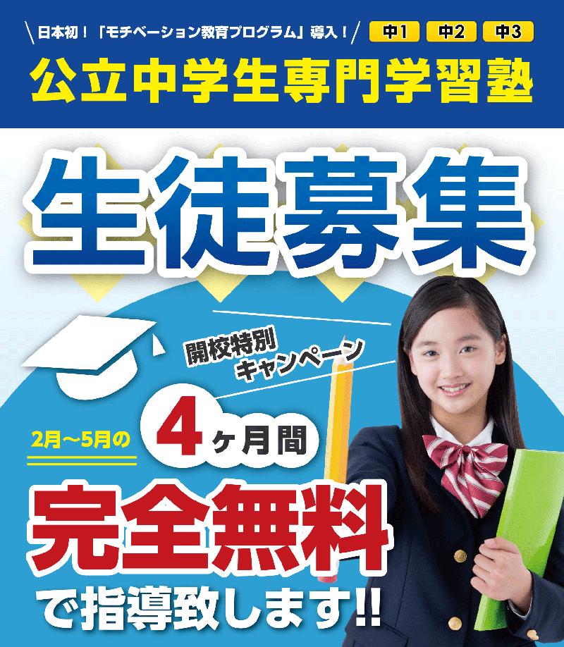 名古屋市天白区の学習塾ならモチベーション教育ゼミナール(モチゼミ)