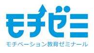 モチベーション教育ゼミナール|名古屋市天白区